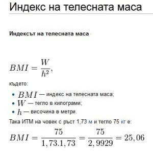 BMI - 2